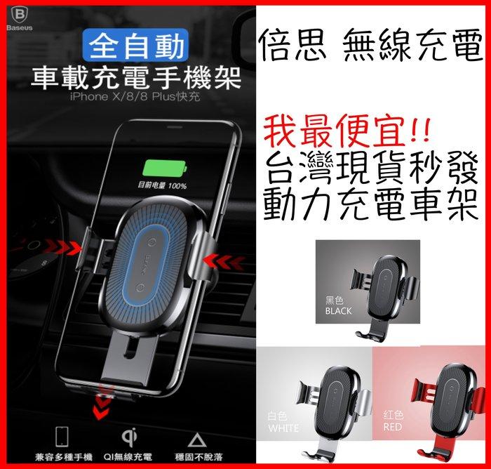 現貨 倍思 Baseus  無線充電 全自動 重力車架 適用無線充電手機