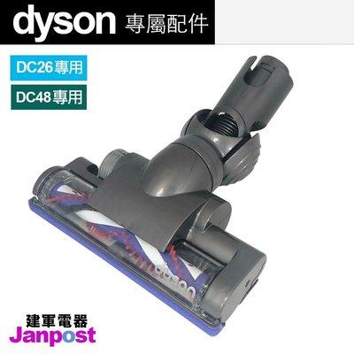 Dyson DC26 DC48 氣動 碳纖維 主吸頭 全新100%原廠盒裝 /建軍電器