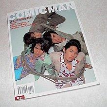 [賞書房] 2002年初版 @  F4男團成立周年《COMICMAN  F4閃亮周年特刊 》