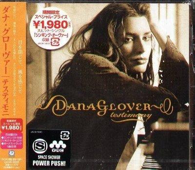 (甲上唱片) Dana Glover - Testimony - 日盤+1BONUS