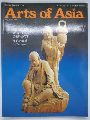 【月界2】Arts of Asia-1989/5、6(絕版)_Fukienese Wood Carving〖藝術〗CEW