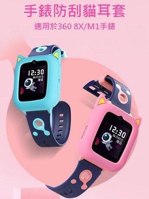 360兒童電話手錶8X 貓耳保護套