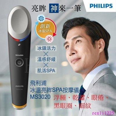 Philips MS3020 Eye Brightener眼部明亮按摩儀 浮腫、乾澀、眼倦、黑眼圈、細紋 全新行貨2年保