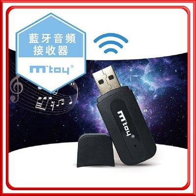 【免接線-USB可直接輸出】可支援車用USB AUX無線藍牙接收器藍牙音樂接收器藍芽接收器汽車音響【DC004】