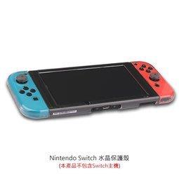 --庫米--Nintendo Switch 任天堂 手把水晶保護殼 手機殼 水晶殼 保護殼