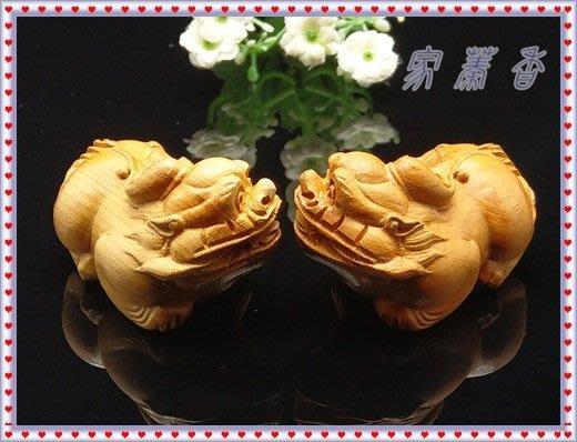 【家蓁香茶坊】 太行崖柏木雕 招財豼貅 手把件 高油脂 香氣醇厚 包漿快