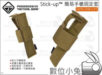 數位小兔【HAZARD 4 HSTR-STKP-CYT Stick-up 簡易手槍固定套 土狼】戰術包 便攜槍袋 生存遊