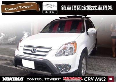 ∥MyRack∥ HONDA CRV2代 YAKIMA Control Towers 車頂架 行李架 ∥CRV 3
