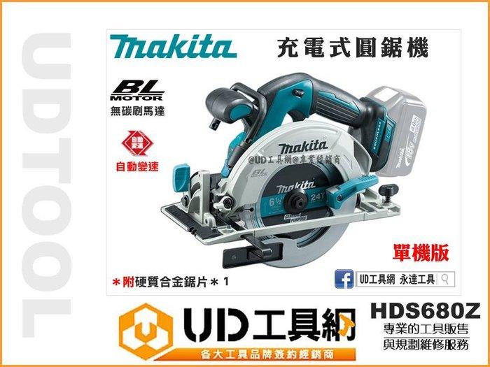 @UD工具網@ 牧田 18V 充電式 無刷 圓鋸機 單機 附鋸片 切割機 Makita DHS680Z
