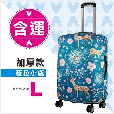 簡約時尚Q 【防塵套】旅遊用品 行李箱 旅行箱 彈力 彈性 防塵套 保護套 拖運套 【L】 25-28吋適用 藍色小鹿