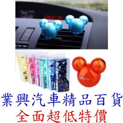 迪士尼 汽車米奇出風口香水 粒粒香MICKY香球 車用香水 (KT-396) 【業興汽車精品百貨】