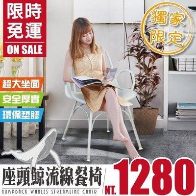FDW【313CP】免運現貨*北歐座頭鯨流線扶手餐椅/設計師/用餐椅/辦公椅/工作椅/餐廳咖啡廳