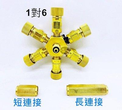 【樂魚寶】CO2調節器 1對6 二氧化碳 分接 分流器 精準分流 co2分流閥 (微調型)