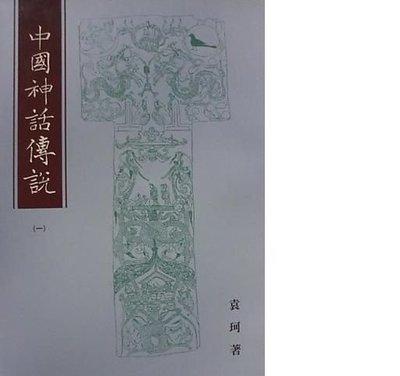 袁珂:中國神話傳說  1、2 、3(里仁出版) +中國神話史( 時報出版 )     不分售