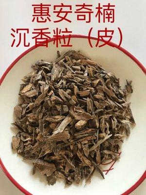 臻品收藏越南黑奇楠沉香粒沉香皮,多層次胭脂花果香韻