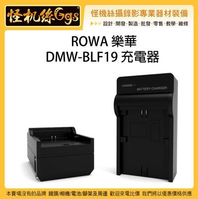 怪機絲 ROWA 樂華 Panasonic 松下 DMW-BLF19 副廠充電器 BLF19 座充 GH5 G9