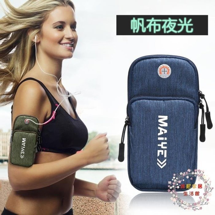 左韓LeftKorea-跑步手機臂包男女運動手機臂套跑步裝備健身手機包胳膊手臂手腕包