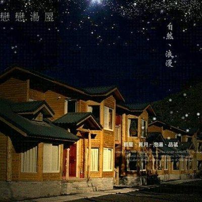【~ QQ小站沙理仙 ~】東埔~沙里仙溫泉渡假村~溫馨情人小木屋雙人房!一泊二食(早晚餐SPA)
