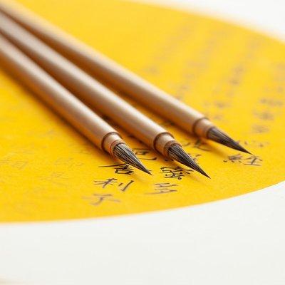 橙子的店 紫毫毛筆套裝成人初學者工筆畫專用國畫毛筆勾線筆毛筆兼毫宋徽宗瘦金體小楷毛筆小毛筆抄經筆書法毛筆小號