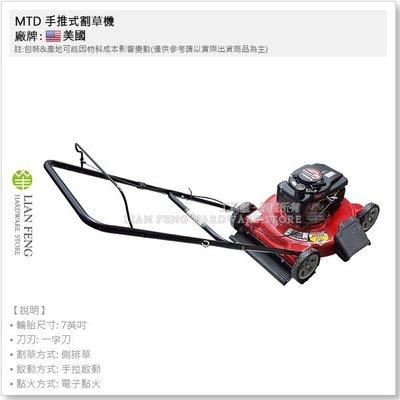 """【工具屋】MTD 手推式割草機 3.5HP 20"""" 123cc YARD MACHINES 引擎 除草機 一字刃 側排草"""