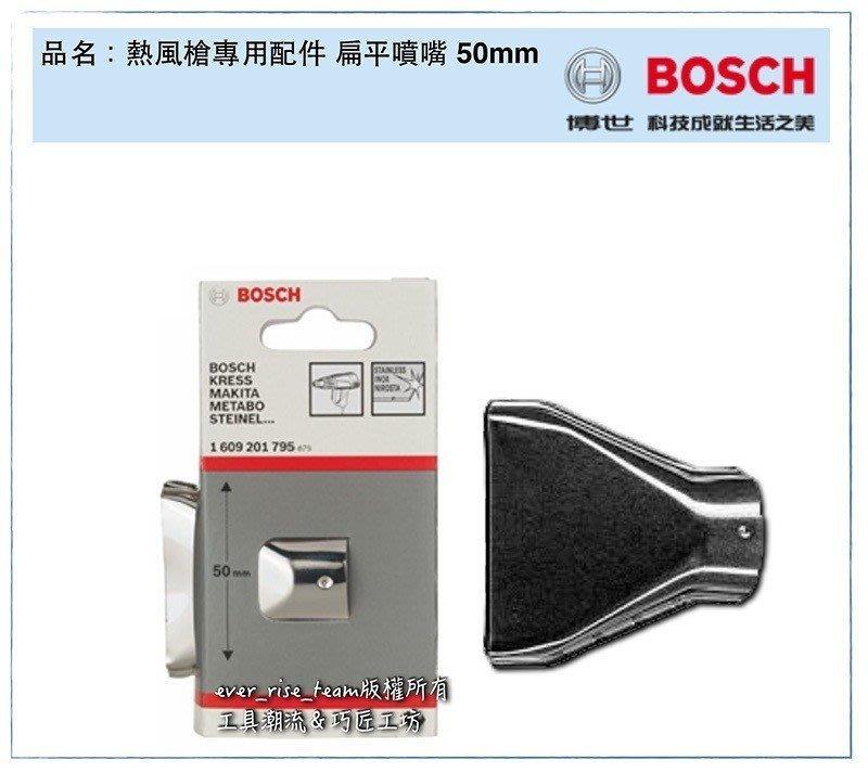*工具潮流*德國BOSCH原廠熱風槍配件/*扁平噴嘴50mm*GHG 630 DCE  660 LCD適用