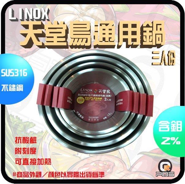☆台南PQS☆台灣製造LINOX 天堂鳥316不銹鋼 三人份加高通用鍋 湯鍋 電鍋 內鍋 耐酸鹼抗腐蝕耐高溫 通過SGS