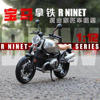 擺件 車模寶馬1:12拿鐵R nineT仿真合金摩托車玩具模型成人機車收藏擺件