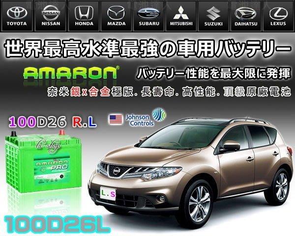 【電池達人】愛馬龍 汽車電池 FORTIS SAVRIN ZINGER OUTLANDER PAJERO 100D26L