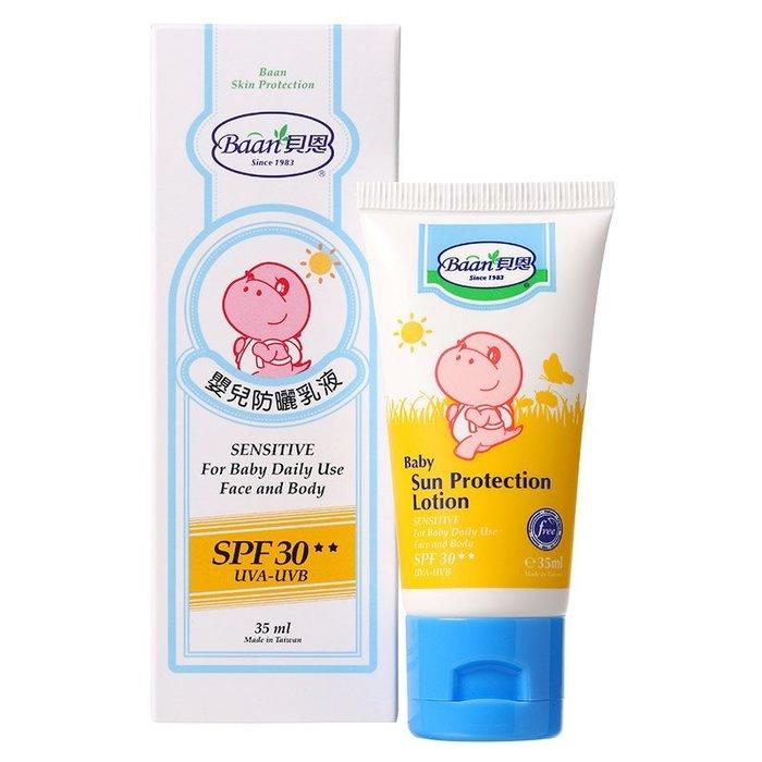 【SPF30】Baan貝恩 - 嬰兒防曬乳液SPF30 35ml