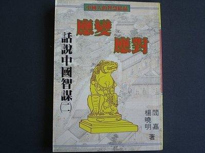 【懶得出門二手書】《說話中國智謀(二)─ 應變應對》│添翼│楊曉明│(22C35)