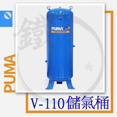 *小鐵五金*台灣製造 PUMA 巨霸 V-110 立式 儲氣桶 儲備桶 110公升