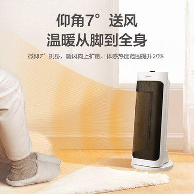小型暖風機美的取暖器家用暖風機電暖氣立式取暖爐節能速熱浴室小型HFY20J