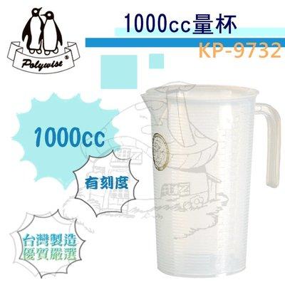 翰庭 KP-9732 量杯/ 1000cc 量水杯 刻度 台灣製 新北市