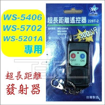 [百威電子]附發票 228T-2 300公尺超長距離發射器 遙控器 適用: WS-5406L 5201A 5702