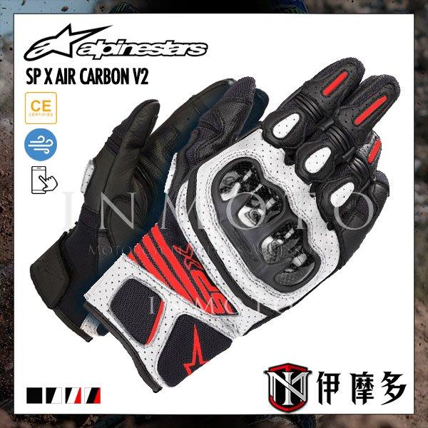 伊摩多※義大利 SP X AIR CARBON V2 GLOVE A星 觸控 碳纖維 競速 短版 透氣 4色/白黑紅