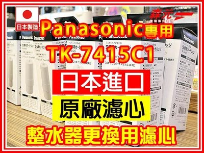 A【森元電機】原廠日本製Panasonic濾心TK7415C1(1支)TK-7205-ZTA可用