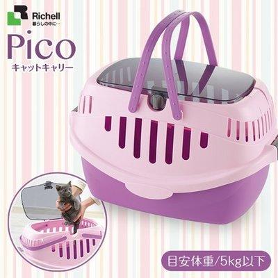 【寵物王國-貓館】日本Richell-PICO休閒提籃(無軟墊)-紫色