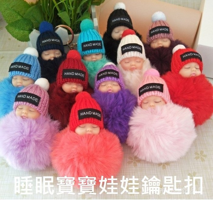 福福百貨~可愛睡眠寶寶娃娃鑰匙扣女韓國卡通獺兔毛球汽車鑰匙鏈毛絨包包挂件~一次購買2個發貨
