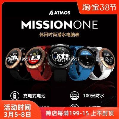 【小島批發】ATMOS丨MISSION丨ONE潛水電腦表中文界面連接APP充電GPS水肺自由潛【潛泳】
