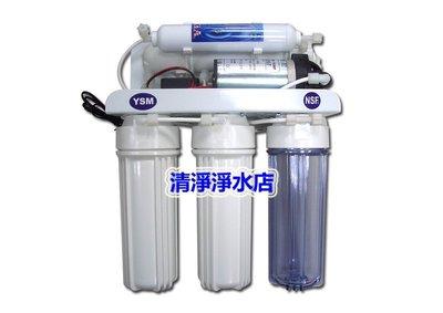 【清淨淨水店】CCW-301型RO逆滲透純水機(手動沖洗電磁閥)超值價2800元