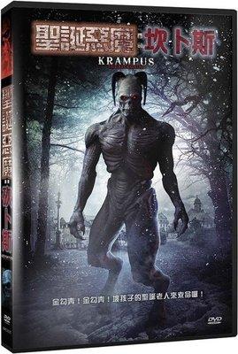 ⊕Rain65⊕正版DVD【聖誕惡魔 坎卜斯/Krampus: The Reckoning】-(直購價)