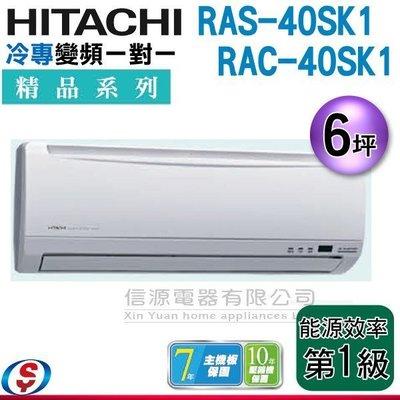刷卡價【新莊信源】7坪【HITACHI 日立 變頻一對一分離式《冷專》冷氣】RAS-40SK1/RAC-40SK1