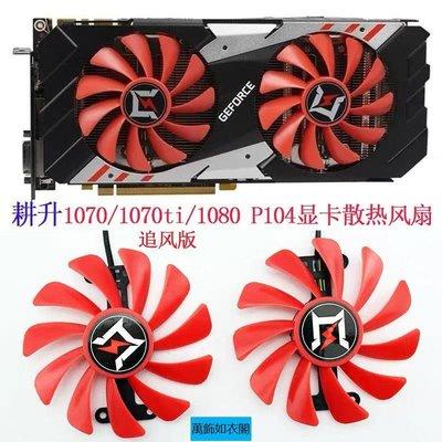包郵耕升GTX1080 GTX1070ti  8G追風版風扇耕升P104顯卡風扇 靜音