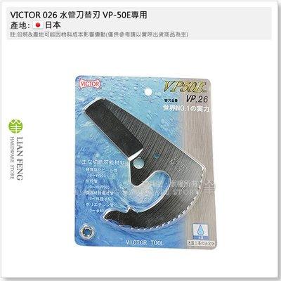 【工具屋】*含稅* VICTOR 026 水管刀替刃 VP-50E專用 管子切刀刃 水管刀 塑膠管切刀 水管剪 日本製