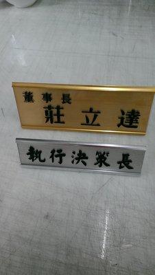 桌牌  人名牌  L型鋁合金座  職稱座  壓克力座  銅桿 壓克力牌