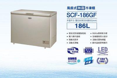 SANLUX台灣三洋上掀式冷凍櫃 SCF-186GF 另有 SCF-320GF SCF-386GF TFS-100G