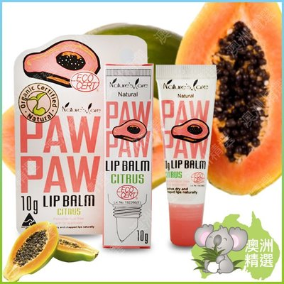 【澳洲精選】Nature's  Care Paw Paw Lip Balm Citrus  木瓜護唇膏10g(柑橘口味)