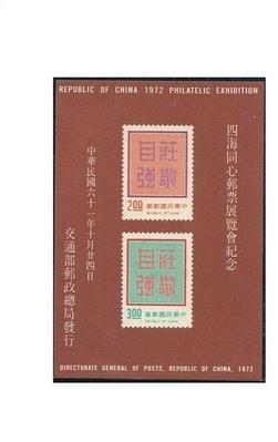 紀144 四海同心郵票展覽會紀念郵票小全張 上品