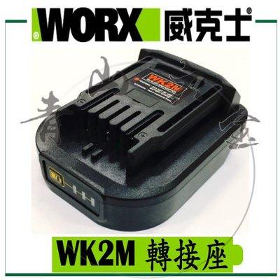 『青山六金』附發票 WORX威克士 轉接器 WK2M 機器轉牧田電池 Makita 轉換器 轉換座 轉接座 威克士轉牧田