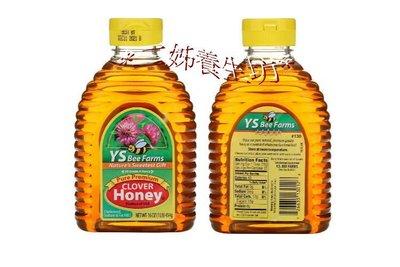 *二姊養生坊*~Y.S. Eco Bee Farms, 苜蓿蜜第2瓶8折#YSO13012